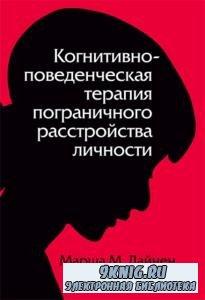 Марша М. Лайнен - Когнитивно-поведенческая терапия пограничного расстройства личности (2007)
