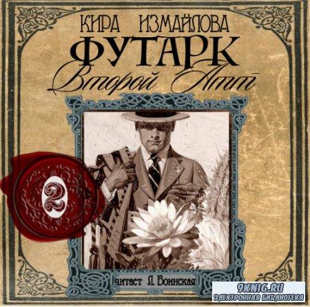 Измайлова Кира, Орлова Анна - Футарк. Второй атт (Аудиокнига)