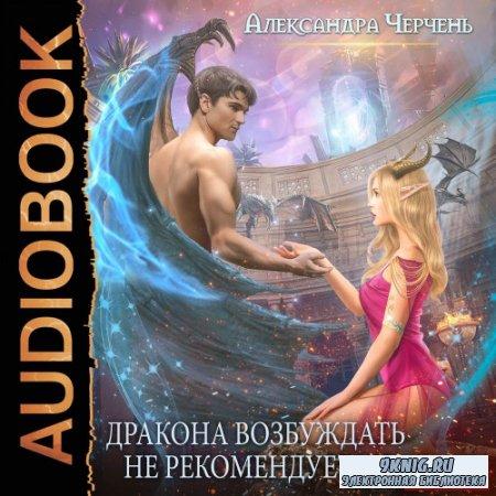 Черчень Александра - Дракона возбуждать не рекомендуется (Аудиокнига)