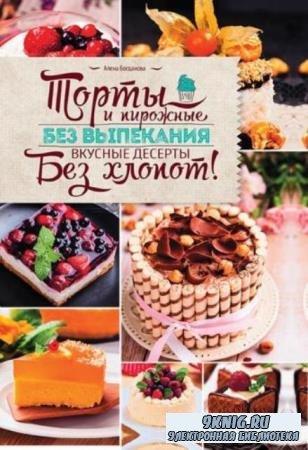 Богданова А. - Торты и пирожные без выпекания. Вкусные десерты без хлопот!  ...