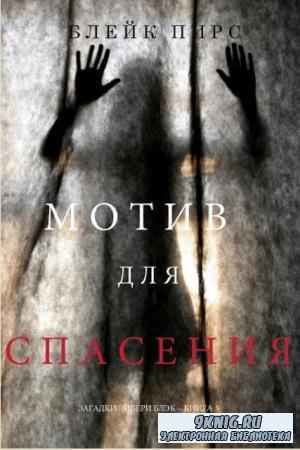 Блейк Пирс - Собрание сочинений (25 книг) (2016-2019)