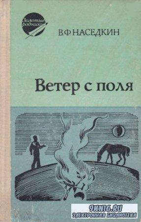Василий Наседкин. Ветер с поля