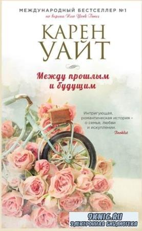 Сара Джио, Карен Уайт - Зарубежный романтический бестселлер (17 книг) (2014 ...