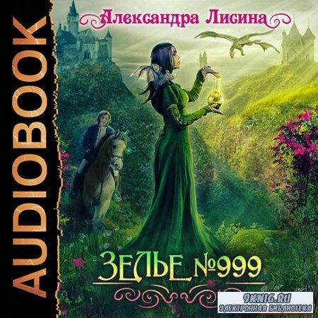 Лисина Александра - Зелье №999 (Аудиокнига)