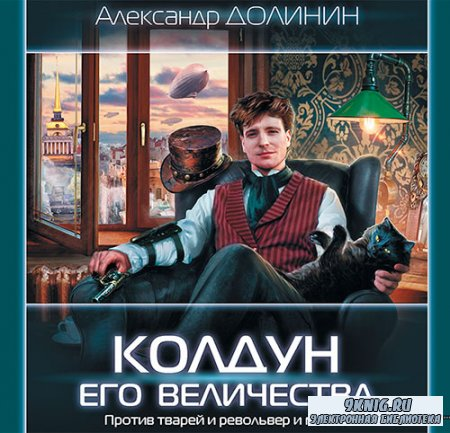 Долинин Александр - Охотникъ. Колдун Его Величества (Аудиокнига)