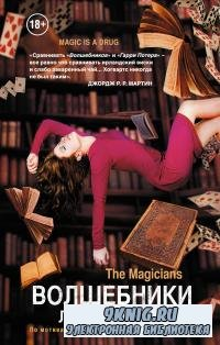 Лев Гроссман — Волшебники