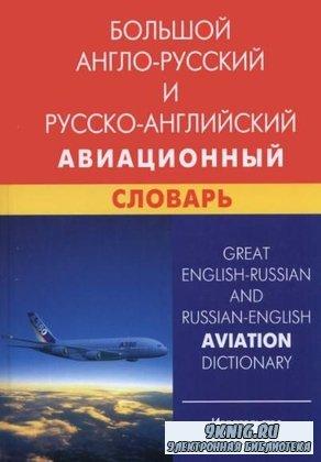 Девнина Е.Н. - Большой англо-русский и русско-английский авиационный словарь