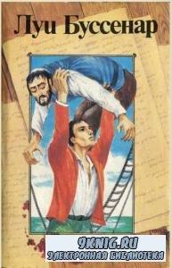 Луи Буссенар - Собрание сочинений (114 произведений) (1956-2016)