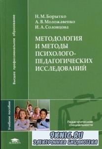Борытко Н. М. (ред.) - Методология и методы психолого-педагогических исследований (2008)