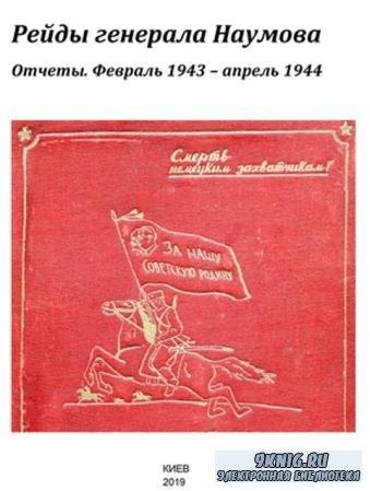 Наумова Г.М., Бибик А.В. (сост.) - Рейды генерала Наумова. Отчеты. Февраль 1943 – апрель 1944 (2019)