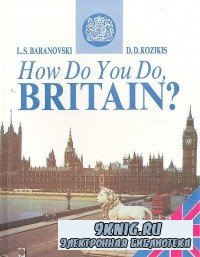 Барановский Л.С., Козикис Д.Д. - How Do You Do, Britain!