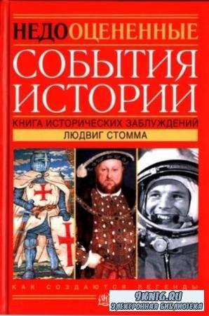 Стомма, Л. - Недооцененные события истории. Книга исторических заблуждений (2014)