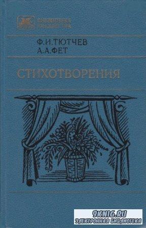 Тютчев Ф., Фет А. Стихотворения