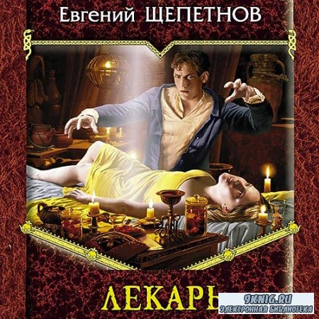 Щепетнов Евгений - Истринский цикл. Лекарь (Аудиокнига)