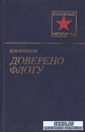 Николай Кулаков. Доверено флоту