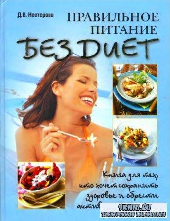 Нестерова Д.В. - Правильное питание без диет