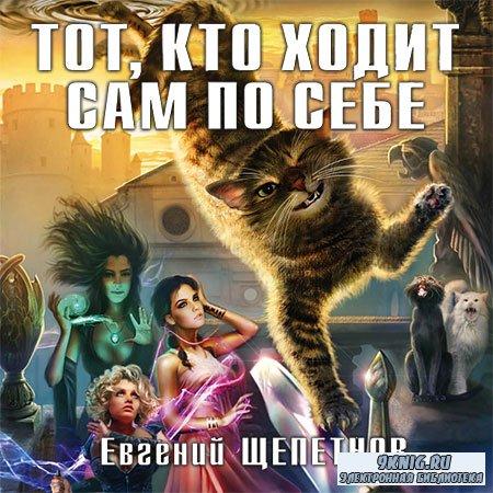 Щепетнов Евгений - Тот, кто ходит сам по себе (Аудиокнига)