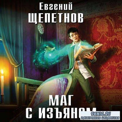 Щепетнов Евгений - Маг с изъяном (Аудиокнига)