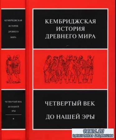 Кембриджская история древнего мира (6 книг) (2007-2017)