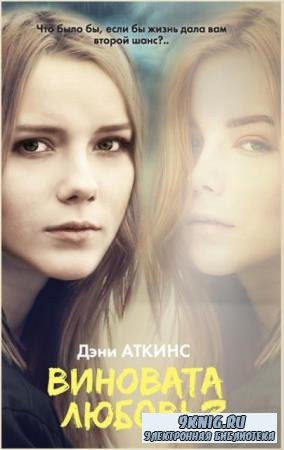 Виноваты звезды (36 книг) (2014-2018)