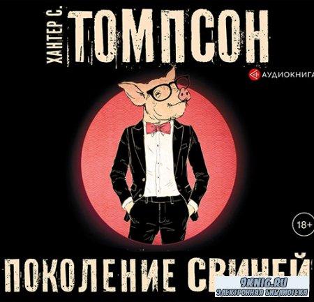 Томпсон Хантер С. - Поколение свиней (Аудиокнига)
