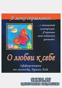 Ангелина Могилевская - О любви к себе. Я легко справляюсь...с заниженной самооценкой.(Аудиокнига)