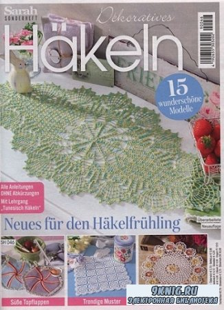 Sarah - Decoratives Hakeln SH046 2019
