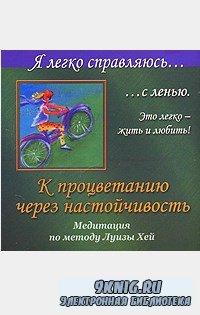 Ангелина Могилевская - К процветанию через настойчивость. Я легко справляюсь...с ленью. (Аудиокнига)