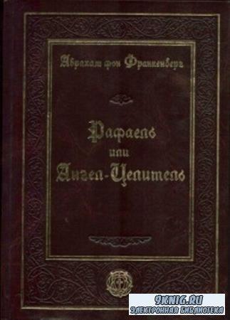 Абрахам фон Франкенберг - Рафаель, или Ангел-целитель (2006)