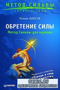Роман Борсук - Обретение силы. Метод Сильвы для мужчин (Аудиокнига)