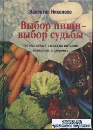 Валентин Николаев - Выбор пищи - выбор судьбы (Аудиокнига)
