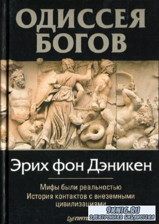 Эрих Фон Дэникен - Собрание сочинений (20 книг) (1999-2013)