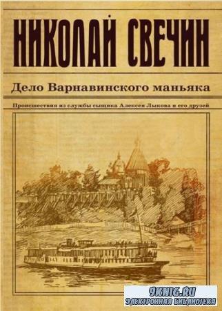 Николай Свечин, Валерий Введенский - Исторический детективъ Николая Свечина ...