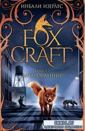 Foxcraft (14 книг) (2015-2019)