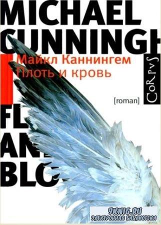 Майкл Каннингем - Собрание сочинений (7 книг) (2001-2016)