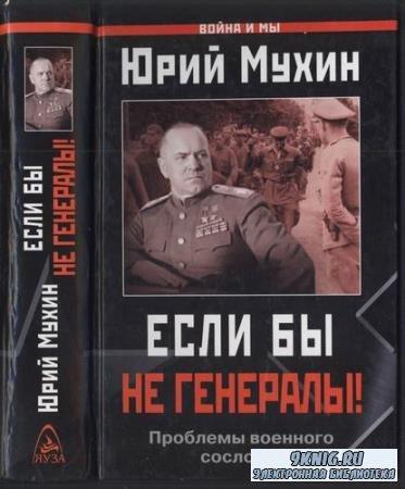 Мухин Ю.И. - Если бы не генералы! Проблемы военного сословия (2007)