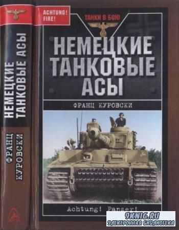 Куровски Ф. - Немецкие танковые асы (2007)