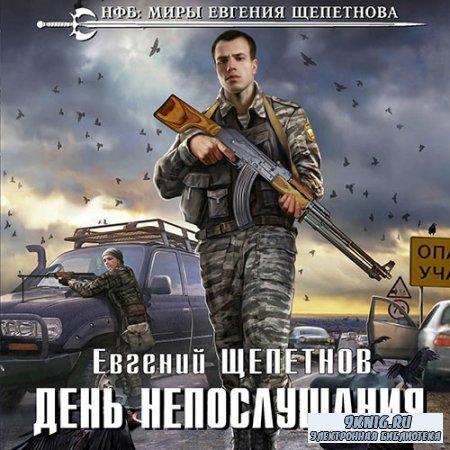 Щепетнов Евгений - День Непослушания (Аудиокнига)