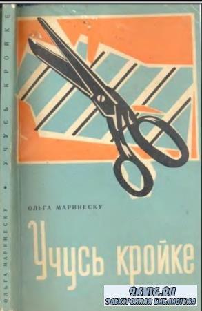 Маринеску О. - Учусь кройке (1965)
