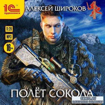 Широков Алексей - Полёт Сокола (Аудиокнига)