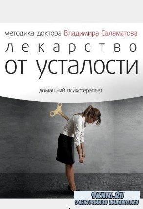 Саламатов Владимир – Лекарство от усталости (Аудиокнига)