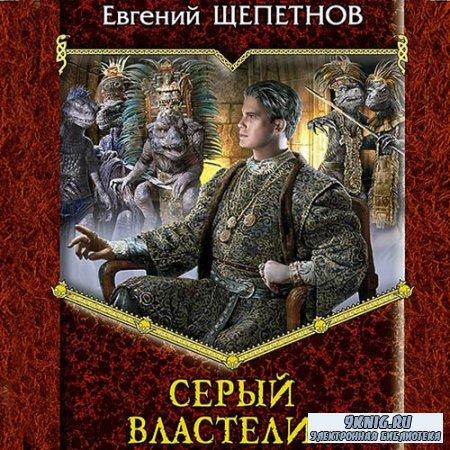 Щепетнов Евгений - Истринский цикл. Серый властелин (Аудиокнига)