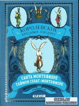 Монтефиоре С., Себаг-Монтефиоре С. - Королевские кролики Лондона (2 книги)  ...