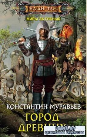 Константин Муравьёв (Константин Муравьев) - Собрание сочинений (30 книг) (2 ...