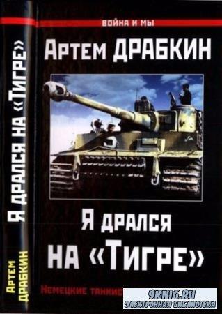 Драбкин А. - Я дрался на «Тигре». Немецкие танкисты рассказывают (2015)