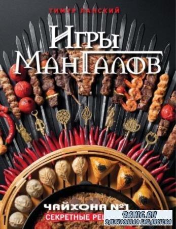 Ланский Тимур - Игры мангалов. Секретные рецепты «Чайхона №1» (2019)