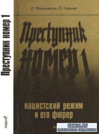 Мельников Д.Е., Чёрная Л.Б. - Преступник № 1. Нацистский режим и его фюрер (1991)