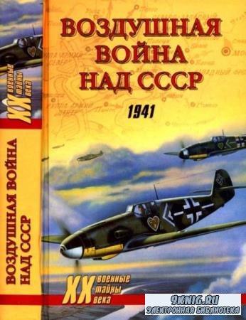Военные тайны XX века (168 книг) (1999-2019)