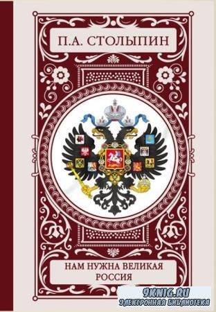 Петр Столыпин - Нам нужна великая Россия (2018)