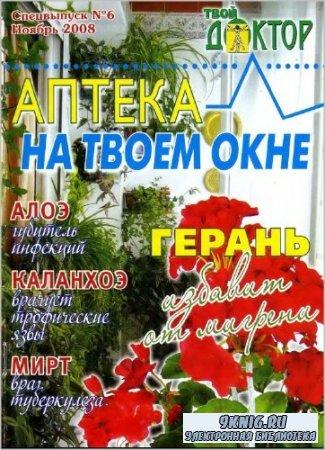 Аптека на твоём окне №6 2008